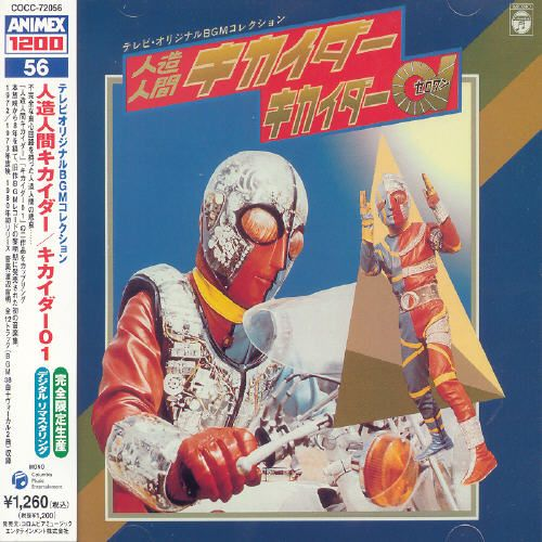 BGM Collection: Kikaider and Kikai