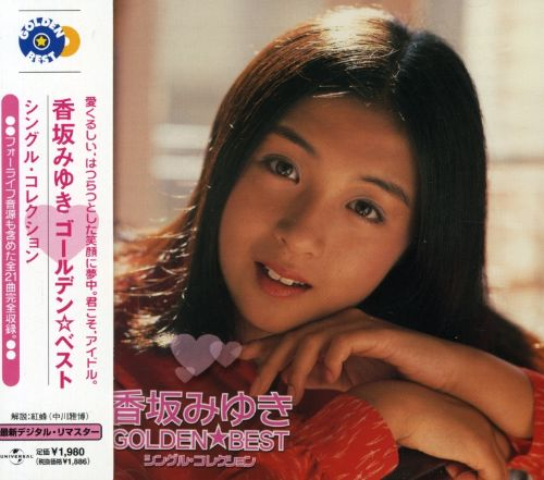 Golden Best: Single Collection