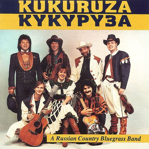 Kukuruza (A Russian Country Bluegrass Band)