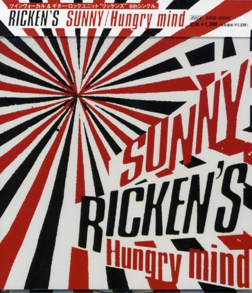 Sunny/Hungry Mind