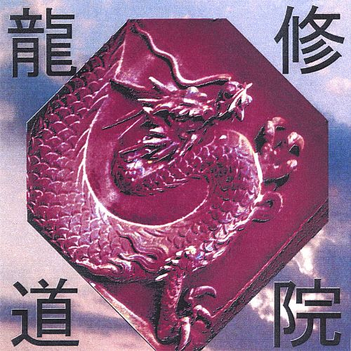 Monastery of Dragon. Meditation. Flutes, Lute, Drum, Tribal, Spiritual, Natural, Atmosp