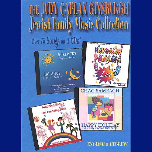 The Judy Caplan Ginsburgh Jewish Family Music Collection