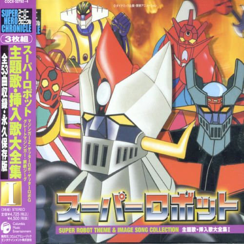 Super Robot Theme Song Chronicle, Vol. 1