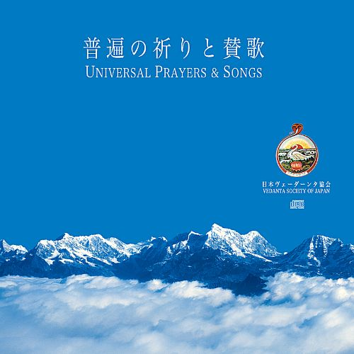 Universal Prayers & Songs