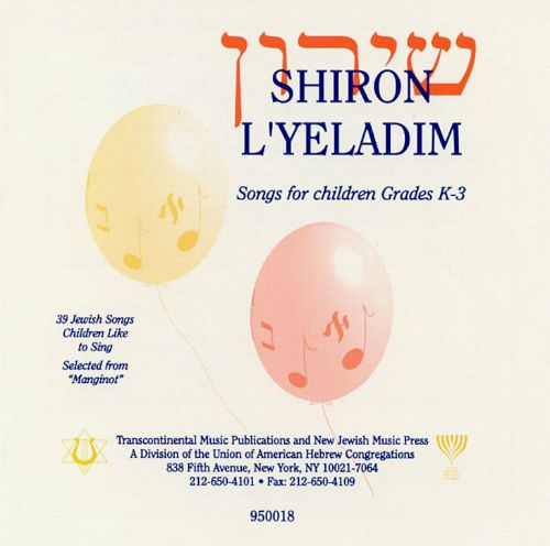 Shiron l'Yeladim: Jewish Songs for Children