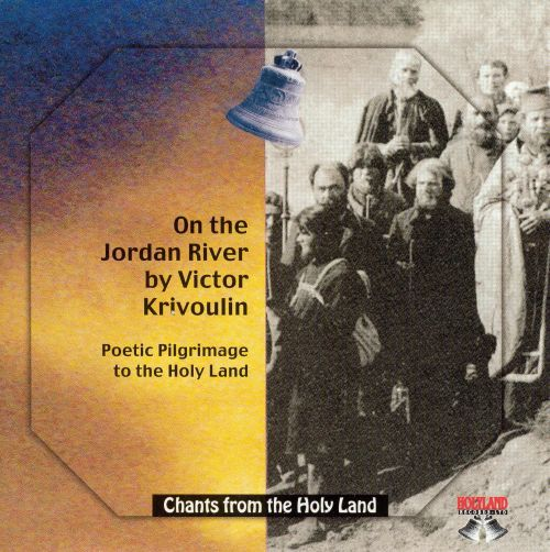 Chants from the Holy Land: On the Jordan River