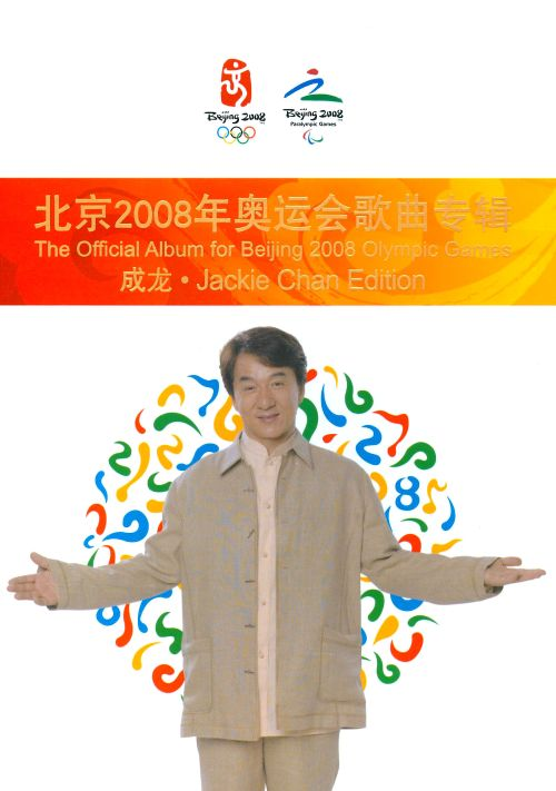 The Official Album for Beijing 2008 Olympic Games