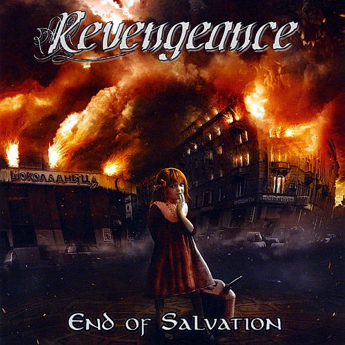 End of Salvation