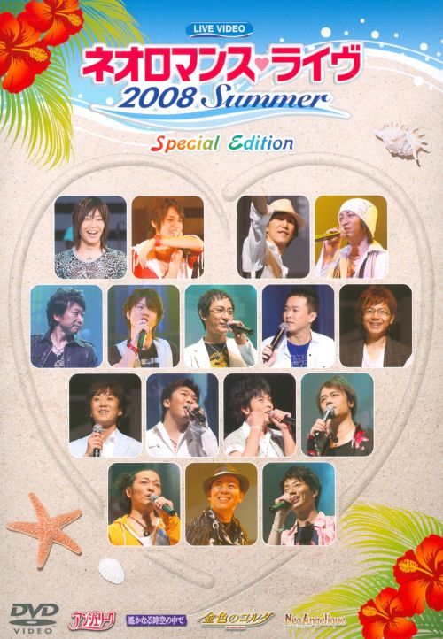 Live 2008 Summer Special Edition [DVD/CD]