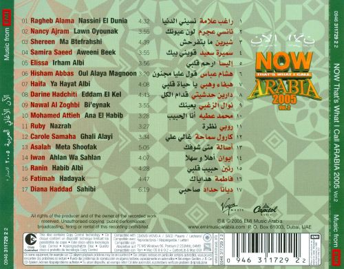 Now That's What I Call Arabia 2005, Vol. 2