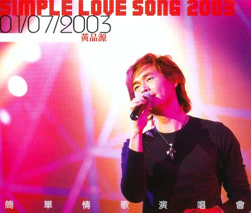 Simple Love Song 2003