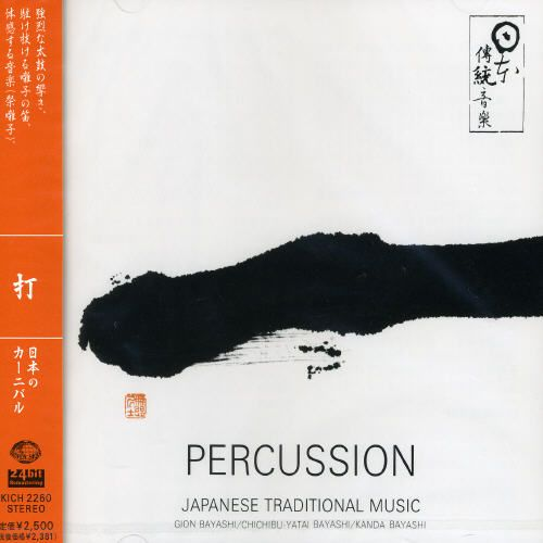 Japanese Tradition: Percussion
