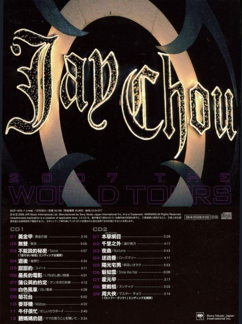 Jay 2007: The World Tours