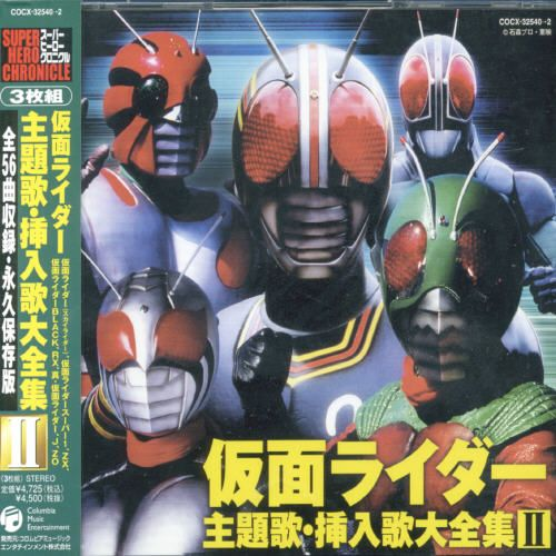 Masked Rider Songs Complete, Vol. 2