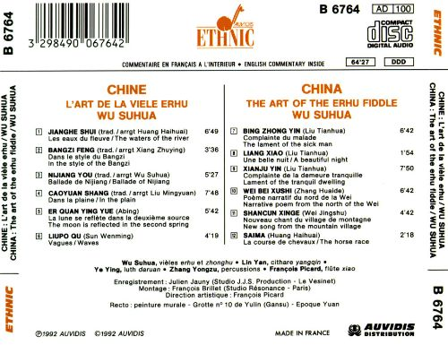 China: The Art of the Erhu Fiddle