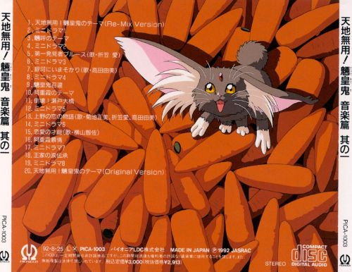 Tenchi Muyo Music Edition, Vol. 1