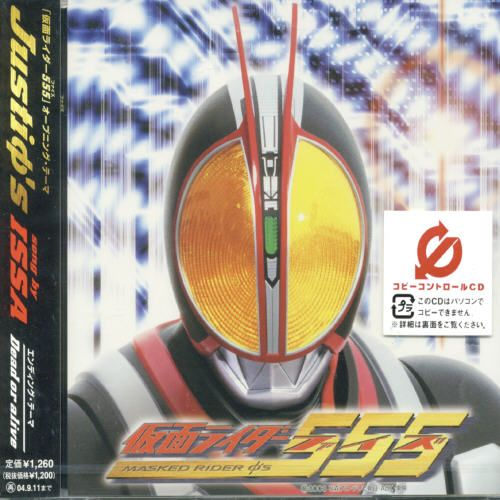 Masked Rider 555 Opening Theme - Issa | Songs, Reviews, Credits