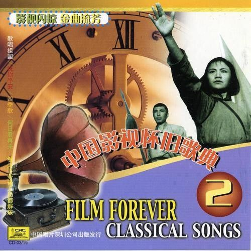 Songs From Classical Chinese Films, Vol. 2