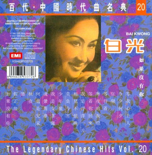 The Legendary Chinese Hits, Vol. 20