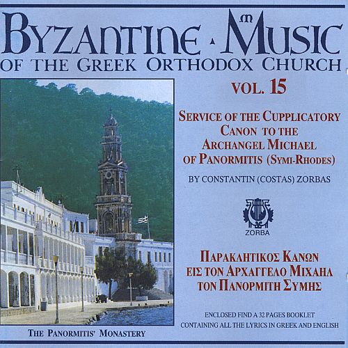 Byzantine Music of the Greek Orthodox Church, Vol. 15: Service of the Cupplicatory Cano