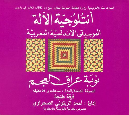 Moroccan Music from Andalusia, Vol. 7
