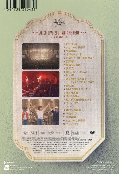Live 2001 We Are Here [DVD]