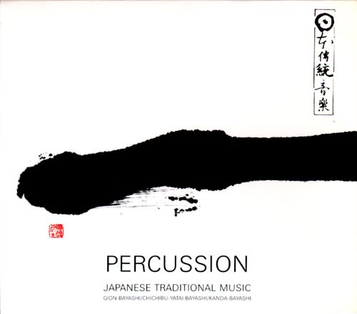 Japanese Traditional Music: Percussion