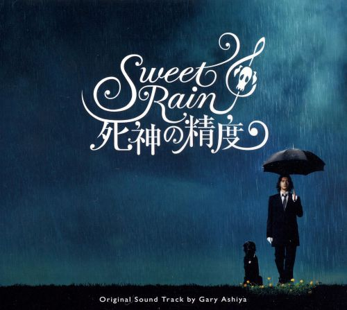 Sweet Rain Shinigami No Seido