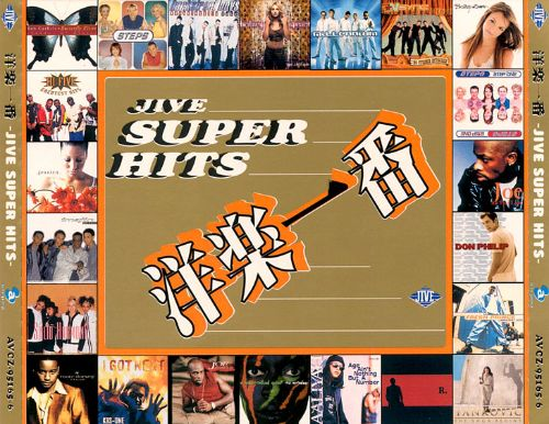 Jive Super Hits