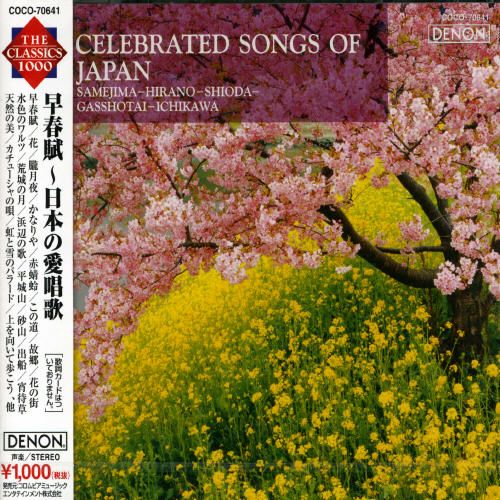 Famous Japanese Songs