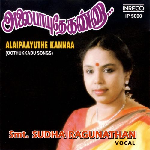 alaipayuthey bgm cut songs download