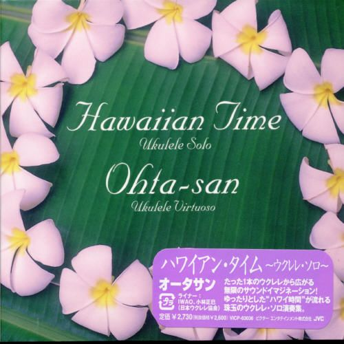 Hawaiian Time: Ukulele Solo