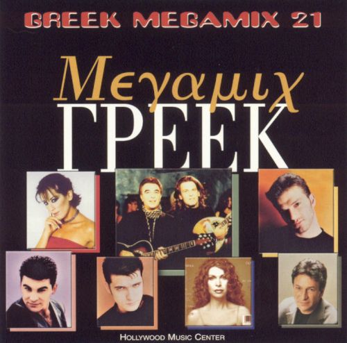 Greek Megamix, Vol. 21