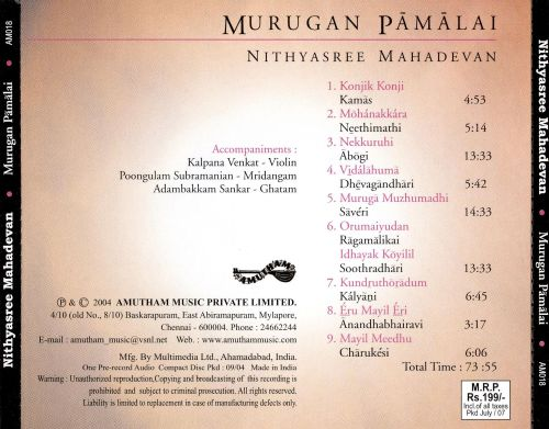 Murugan Pamalai, Vol. 1