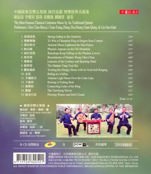The Most Famous Classical Cantonese Music