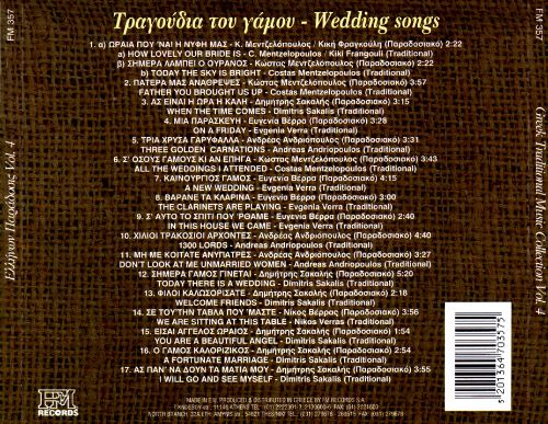 Greek Traditional Music Collection, Vol. 4