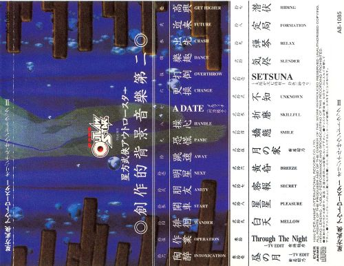 Outlaw Star, Vol. 2
