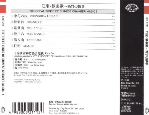 Great Tunes of Chinese Chamber Music, Vol. 1