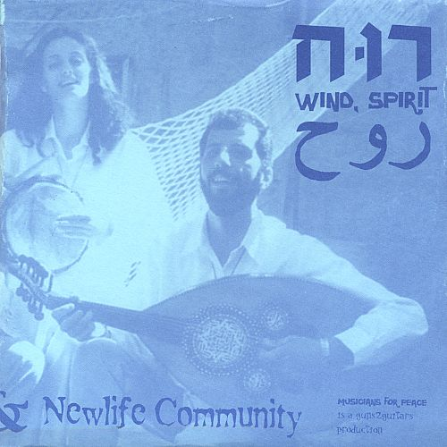 Ruach (Wind, Spirit)