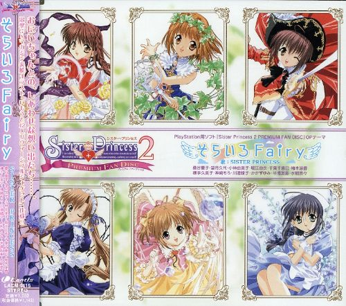 Sister Princess, Vol. 2: Sorairo Fairy/Siawase Princess