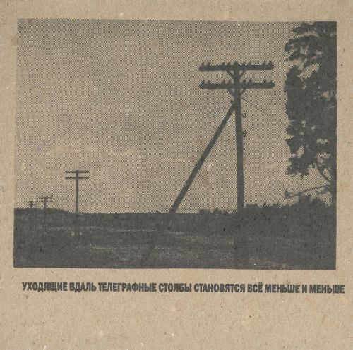 Telegraph Poles Are Getting Smaller And Smaller