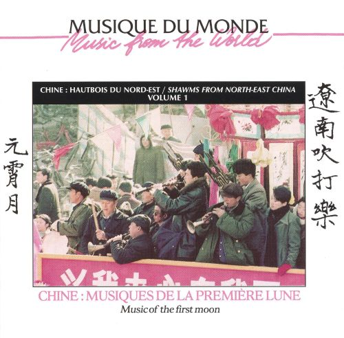 Music of the First Moon: Shawms from Northeast China, Vol. 1