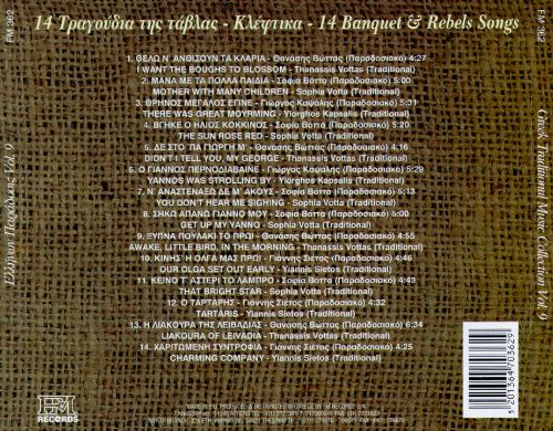 Greek Traditional Music Collection, Vol. 9