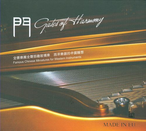 Gates of Harmony: Famous Chinese Miniatures for Western Instruments