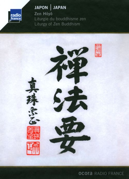 Liturgy of Zen Buddhism