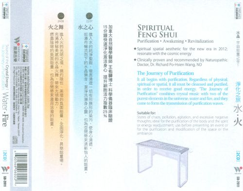 Sound of the Crystal Energy, Vol. 1: The Journey of Purification Water/Fire