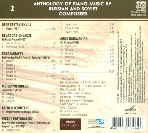 Anthology of Piano Music by Russian and Soviet Composers, Part 1 Vol. 2