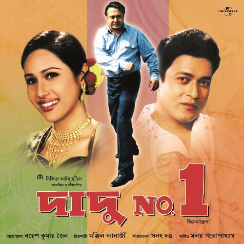 Dadu No. 1 [Original Soundtrack]