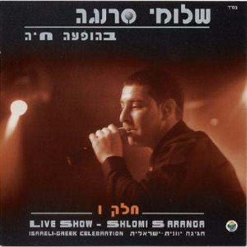 Israeli-Greek Celebration Live Vol. 1