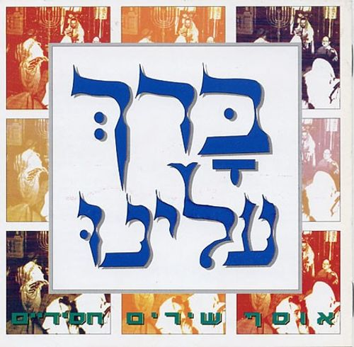 Barech Aleynu: Chassidic Collection